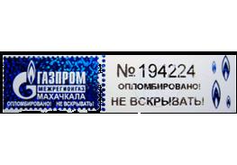 """Пломба наклейка """"Ф-1 Термо"""""""